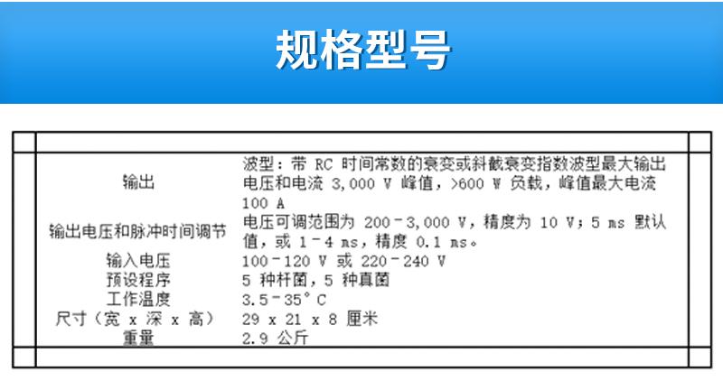 Bio-Rad伯乐-电穿孔仪-1652100_04.jpg