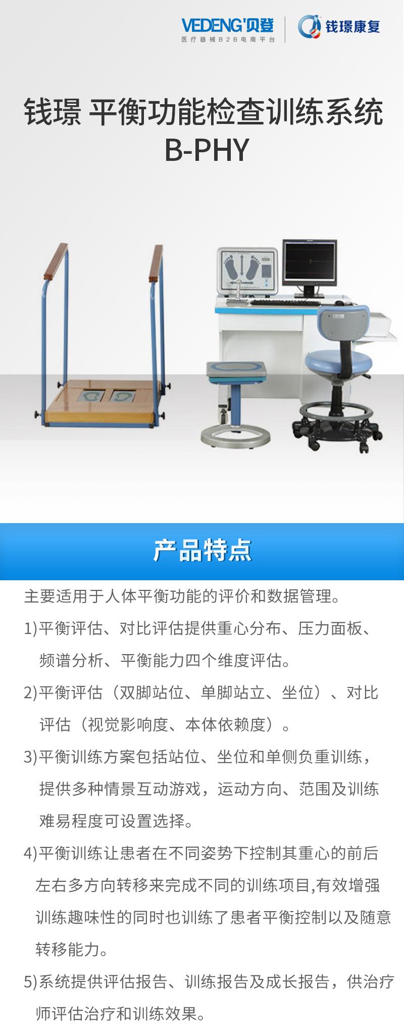 V254585-钱璟-平衡功能检查训练系统-B-PHY_01.jpg