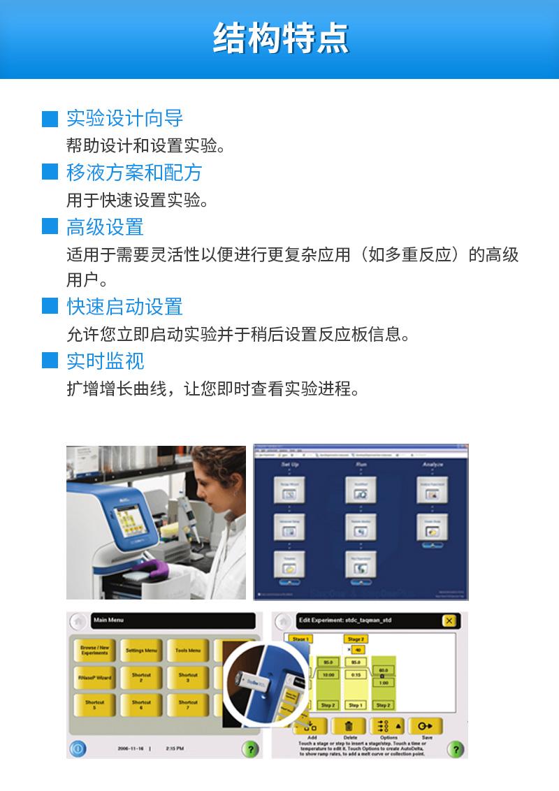 ABI-荧光定量PCR-Stepone-plus_03.jpg
