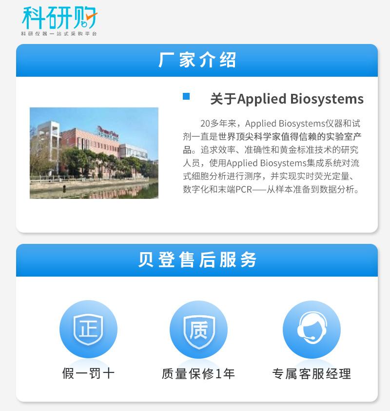 ABI-荧光定量PCR-Stepone-plus_05.jpg
