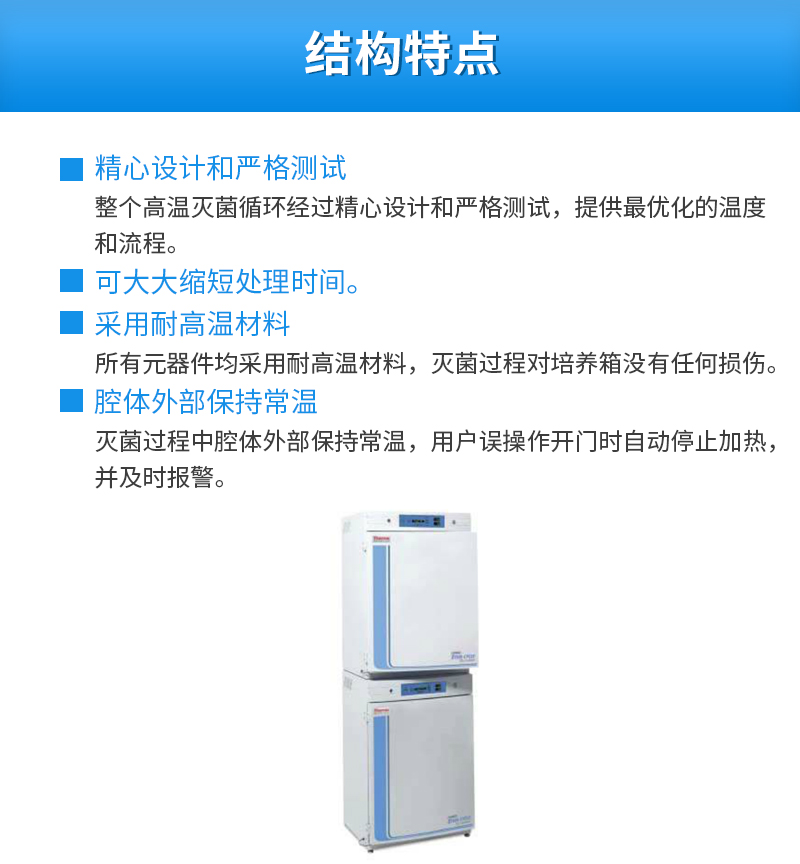 Thermo-Fisher--气套CO2培养箱-371_03.jpg