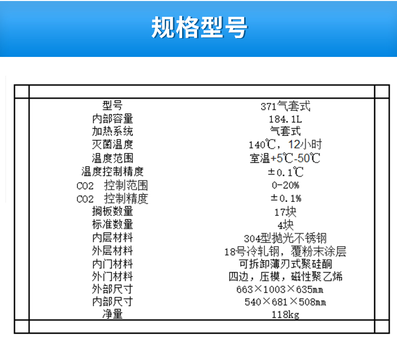 Thermo-Fisher--气套CO2培养箱-371_04.jpg