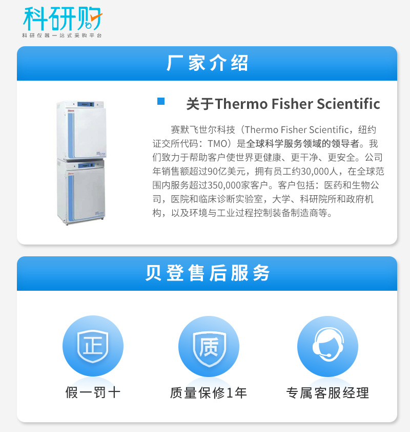 Thermo-Fisher--气套CO2培养箱-371_05.jpg