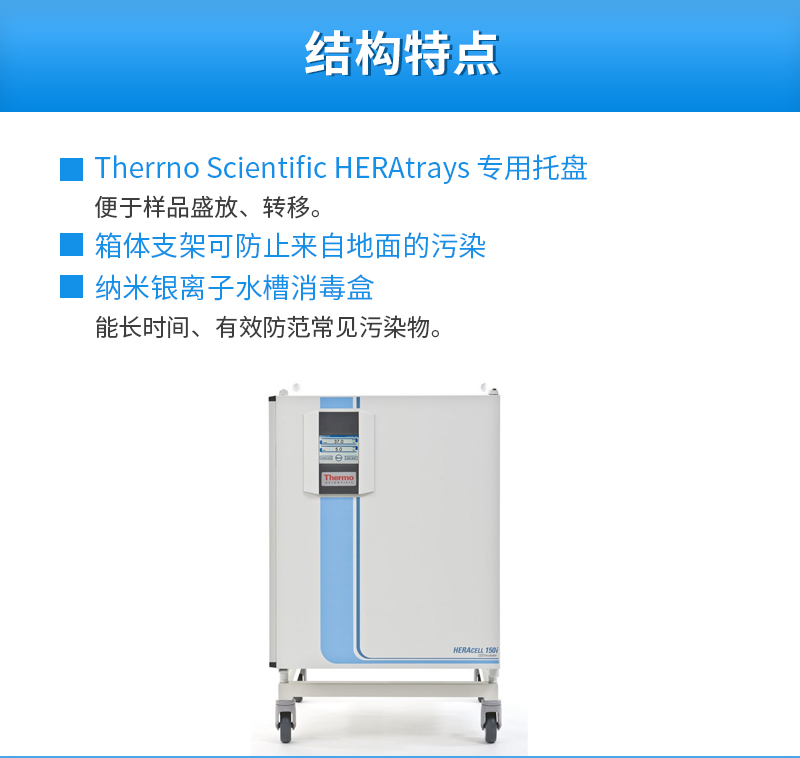 Thermo-FisherCO2培养箱_03.jpg