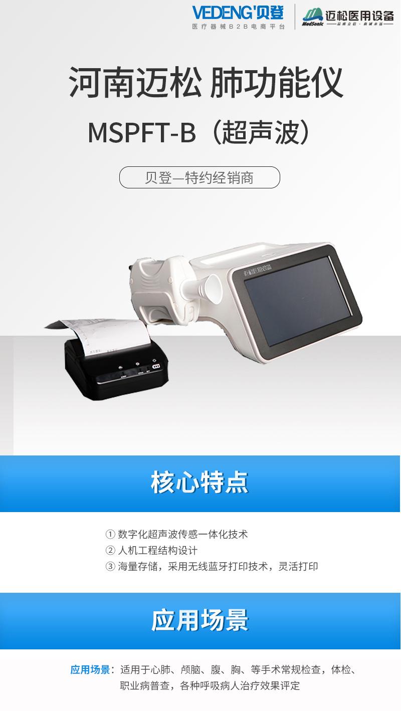 V503036+河南迈松-肺功能仪MSPFD-B(超声波).jpg