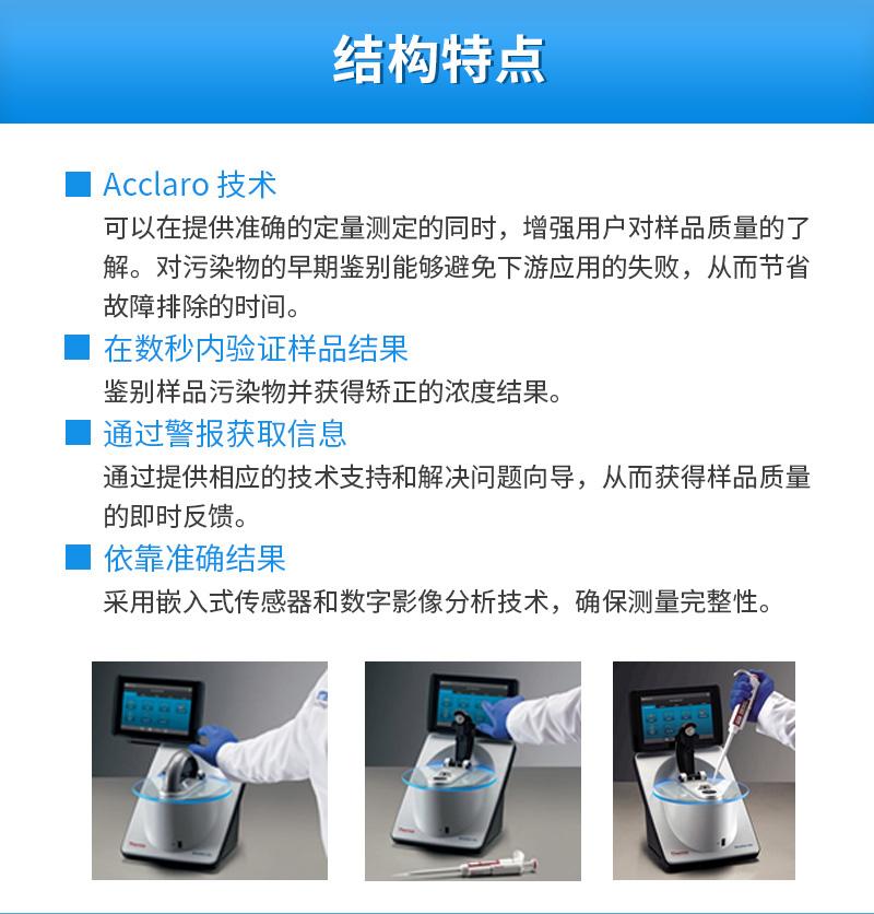 Thermo赛默飞-超微量分光光度计-Nanodrop-one-onec_03.jpg