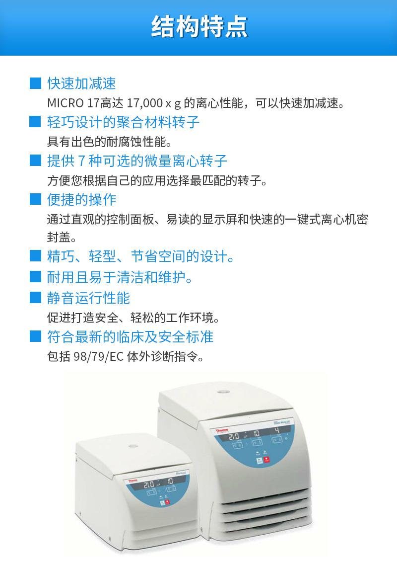 Thermo赛默飞世尔-微量离心机-Micro1721、17R21R_03.jpg