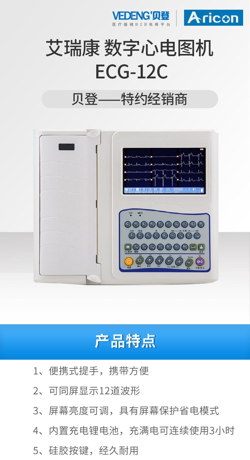 艾瑞康-数字心电图机-ECG-12C_01.jpg