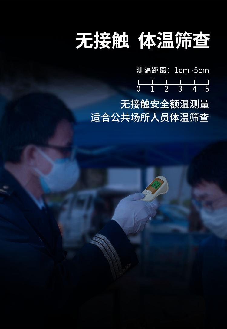 蓝韵红外体温计LWFT116中文版(疫情应急产品)彩页_02.jpg
