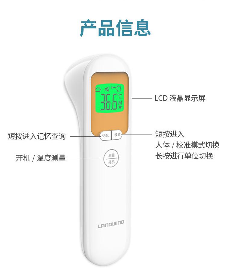 蓝韵红外体温计LWFT116中文版(疫情应急产品)彩页_07.jpg