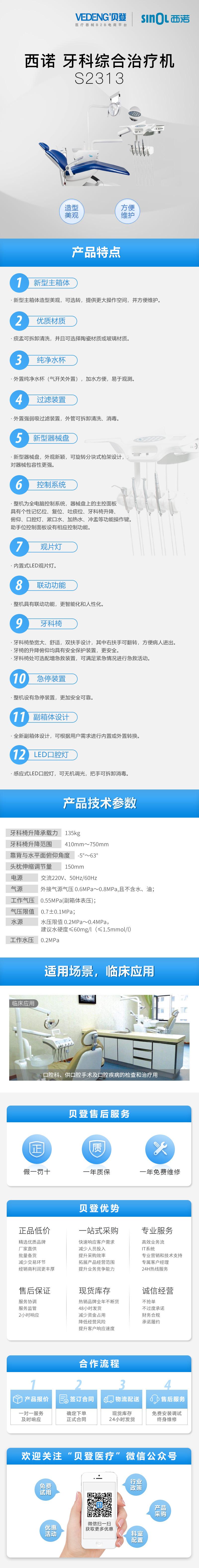 西诺 牙科手机(高速气涡轮手机)BD-4.jpg