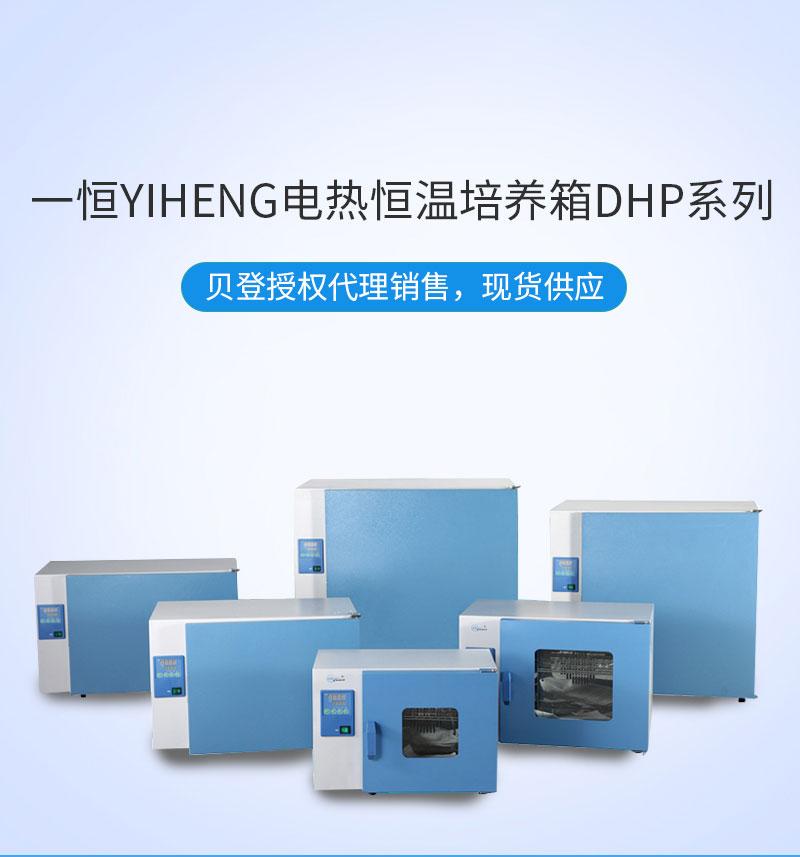 电热恒温培养箱-DHP-9052B.jpg