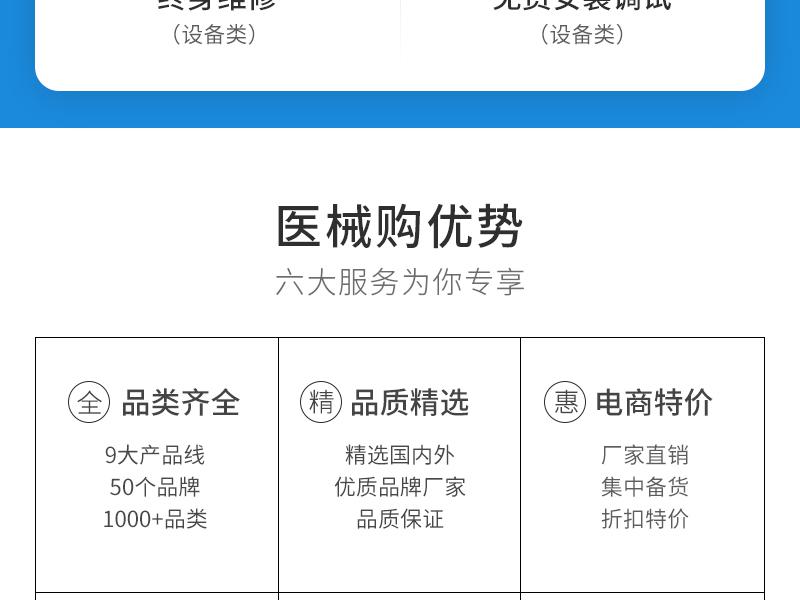 医械购服务政策_02.jpg