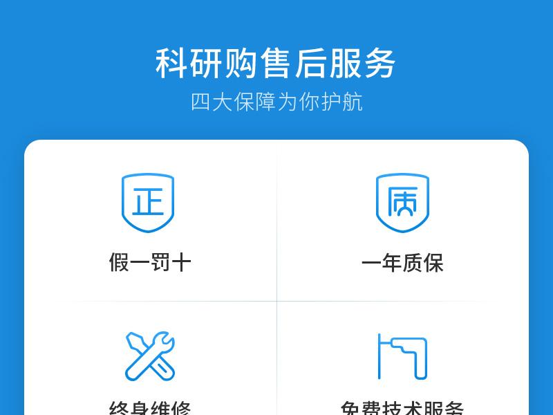 科研购服务政策_01.jpg