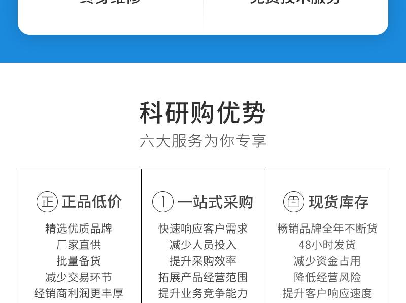 科研购服务政策_02.jpg