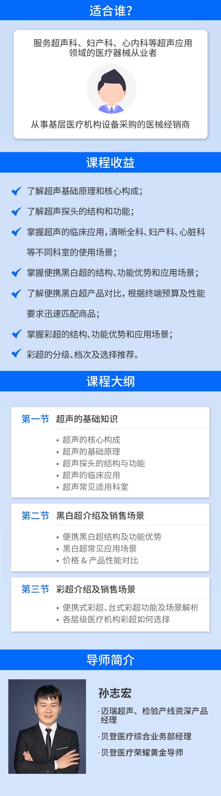 迈瑞-课程详情页-资讯(1).jpg